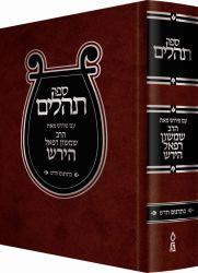 Hirsch Tehillim  (Hebrew Only)