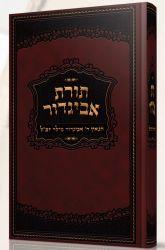 Toras Avigdor, Hebrew