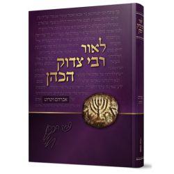 L'or Rav Tzadok Hakohain (Hebrew Only)