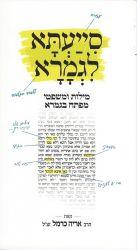 Siyaata L'Gemara Hebrew