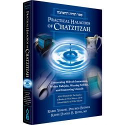 Halachos of Chatzitzah