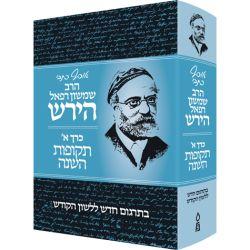 Osaf Kisvei Rav Hirsch, Volume 1, the Jewish Year. (Hebrew Only)