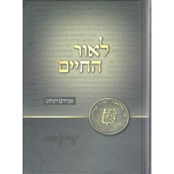 L'or Hachaim (Hebrew Only)