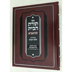 Toras Habayis L'Rashba, Taaruvos (Hebrew Only)