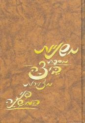 Mishnayos Metzuyaros: P'nei Beitzah (Hebrew Only)
