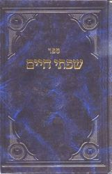 SIFSEI CHAIM, Middos V'Avodas Hashem 1 (Hebrew Only)