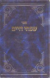SIFSEI CHAIM, Moadim 1 (Hebrew Only)