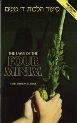 The Laws of the Four Minim