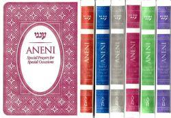 Aneni Simcha Edition, New Design - Flex Cover