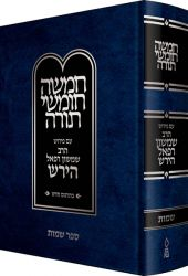 Hirsch Chumash New Edition, Shemos (Hebrew Only)