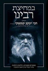 Bemechitzas Rabbeinu (Hebrew Only)