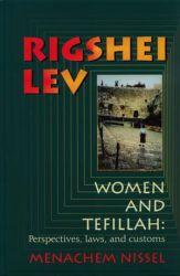 Rigshei Lev