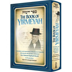 The Book of Yirmeyah