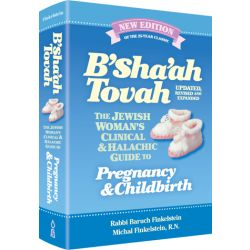 B'Sha'ah Tovah (Updated, Revised & Expanded)