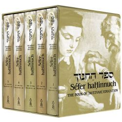 Sefer ha-Hinnuch: Student Edition -- 5-volume gift-boxed set