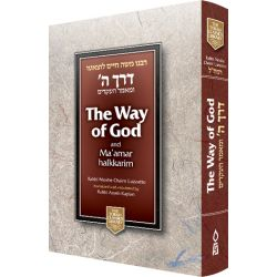 Way of G-d: Derech Hashem