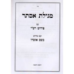 Bshem Omro, Megillas Esther  (Hebrew)