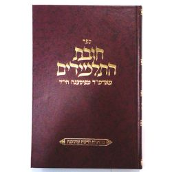 Chovas HaTalmidim (Hebrew Only)