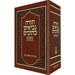 Tanach Simanim (Hebrew Only)