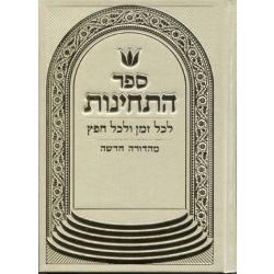 Sefer Techinos (Hebrew Only)