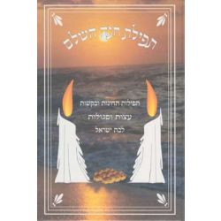 Tefillas Chanah HaShalem (Hebrew Only)