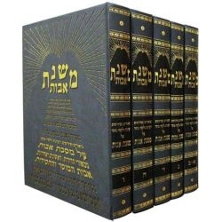 Mishnas Avos, 5 Vol. (Hebrew Only)