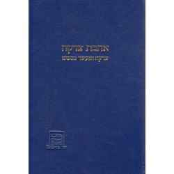 Ahavas Tzedakah (Hebrew Only)