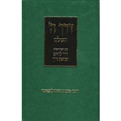Derech Hashem Hashalem (Friedlander) (Hebrew Only)