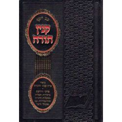 Kinyan Hatorah (Hebrew Only)
