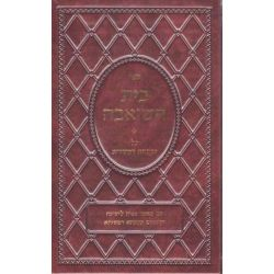 Beis Hashoeivah (Hebrew Only)