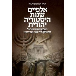 2000 Years of Jewish History (Hebrew Only)