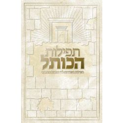 Tefillos HaKosel, White cover (Hebrew Only)