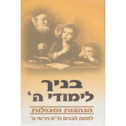 Banayich Limudei Hashem (Hebrew Only)