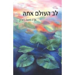 Lev Haolam Atah (Hebrew Only)