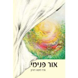 Ohr Pnimi (Hebrew Only)