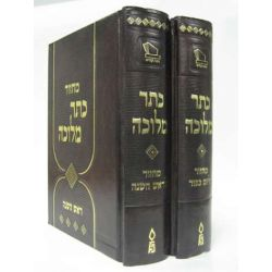 Machzor Keter Melucha, Ashkenaz, 2 Vol. (Hebrew Only)