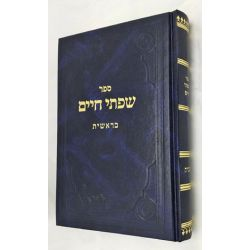 Sifsei Chaim, Bereishis (Hebrew Only)