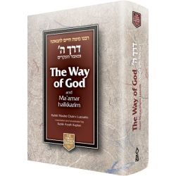 Way of G-d: Derech Hashem, Compact Edition