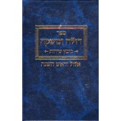 Doleh Umashkeh, Elul  (Hebrew Only)