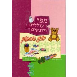 Mipi Olalim Banos (Hebrew Only)
