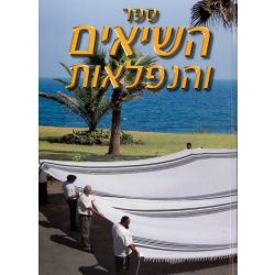 Sefer Hasiim Vehaniflaos, 1 (Hebrew Only)