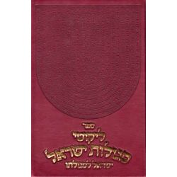 Segulos Yisroel, Large (Hebrew Only)