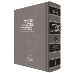 Shemiras Shabbos K'Hilchasa, Vol. 1 (Hebrew Only)
