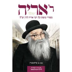 Reb Aryeh (Hebrew Only)