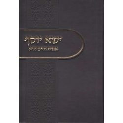 Yisah Yosef, Orach Chaim #1 (Hebrew Only)