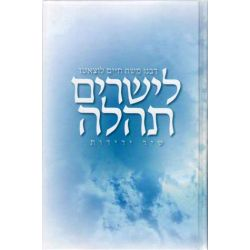 Layesharim Tehillah (Hebrew Only)