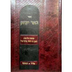 Beer Yitzchok, Elul-Teshuvah (Hebrew Only)