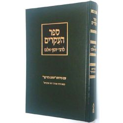 Sefer Ha'Ikarim (Hebrew only)