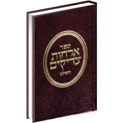 ORCHOS TZADIKIM, pocket (Hebrew Only)
