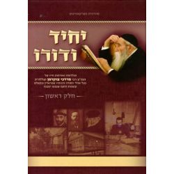 Yachid V'Doro (2 volumes) (Hebrew Only)